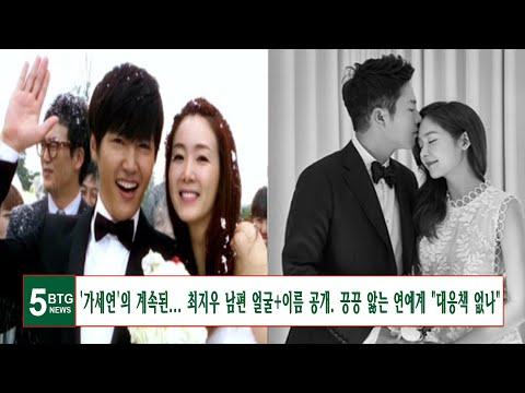 """'가세연'의 계속된... 최지우 남편 얼굴+이름 공개. 끙끙 앓는 연예계 """"대응책 없나"""""""
