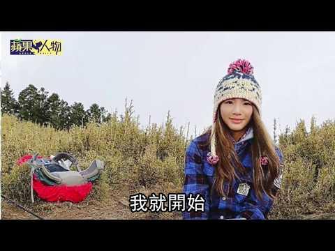救援天使詹喬愉 8000公尺上的女英豪 | 台灣蘋果日報