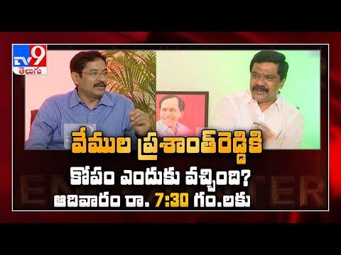 Minister Vemula Prashanth Reddy Encounter with Murali Krishna- Promo