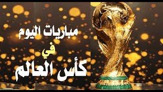 موعد مباريات اليوم الأثنين 2-7-2018 فى مونديال كأس العالم ومواجهات نارية ...