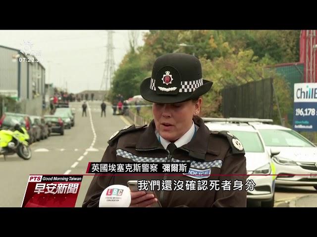 英國貨櫃車藏39具屍體 強生要求徹查
