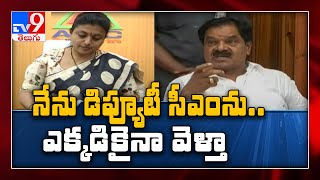 Deputy CM Narayana Swamy gives strong counter to MLA Roja..