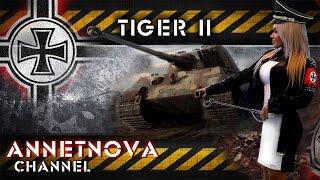 Tiger II - Рыцарь без штанов