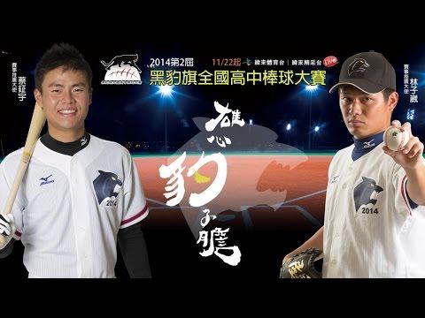 20141124-2 黑豹旗高中棒球 鳳山高中vs永春高中