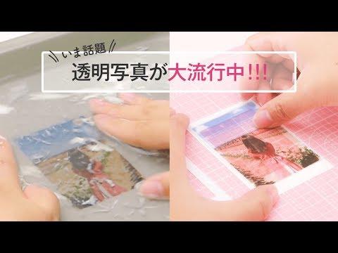 【話題のチェキ】写真を透明にしよう♡ラミネートフィルムでできる、スケルトンチェキ