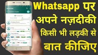 How to chat Nearly unknoun Girls on Whatsapp, Useful App, Full Masti [ Hindi ]