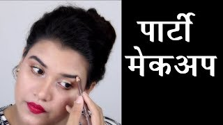 3 Party Makeup Tips (Hindi)