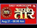 Aapke Taare | Daily Horoscope | August 21 | 8 AM