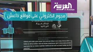 تفاعلكم: صفعة الكترونية جديدة لتنظيم داعش -