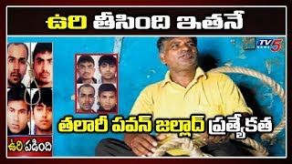 Special story on hangman Pawan Jallad who executed Nirbhay..