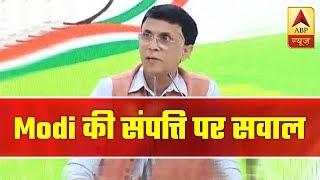 Cong's Pawan Khera Raises Question On PM Modi's Property Affidavit | ABP News