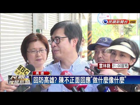 韓選總統 陳其邁酸:人民會喊「NO,we don't」-民視新聞