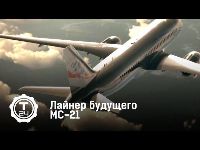 Спецпроект. Лайнер будущего МС-21