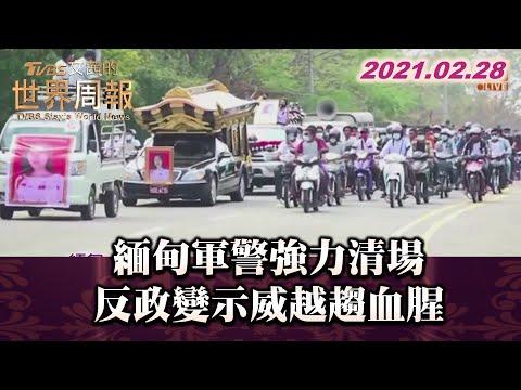 緬甸軍警強力清場 反政變示威越趨血腥 TVBS文茜的世界周報 20210228