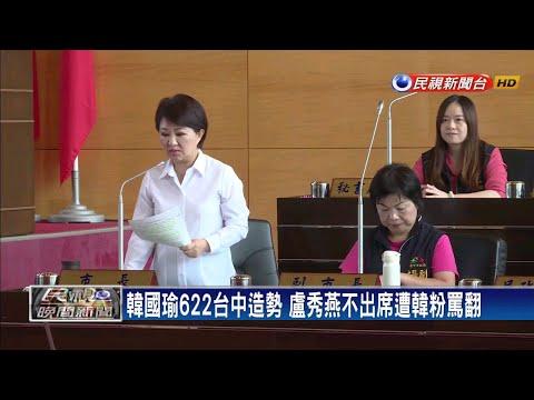 韓622台中造勢 盧秀燕不出席遭韓粉罵翻-民視新聞