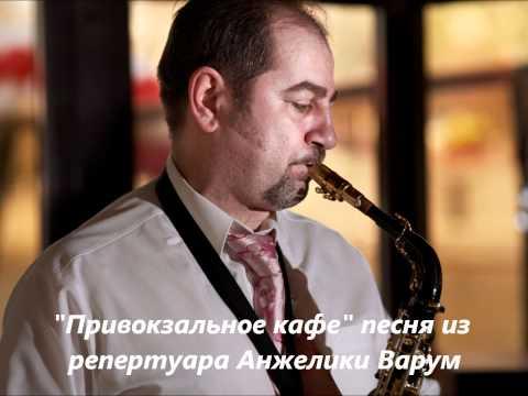 Анжелика Варум, Привокзальное кафе, саксофон.wmv