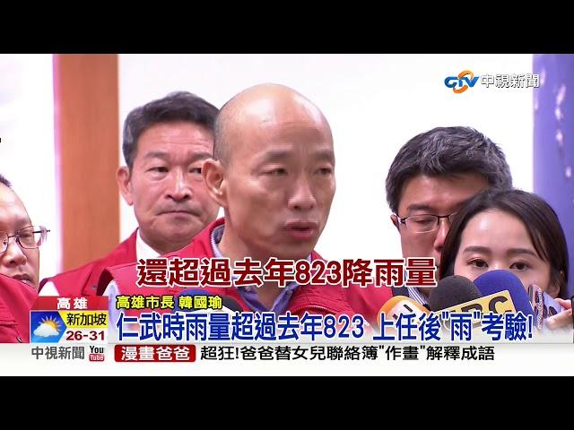豪雨炸高雄! 韓國瑜:各局處首長壓力測試