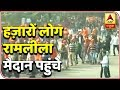 Ram Mandir: Thousands reach Ramlila Maidan in Delhi