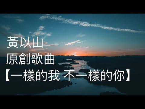 一樣的我.不一樣的你 [Jshan Original Demo - In progress...]