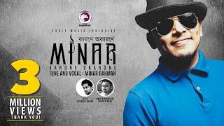 Karone Okarone   Minar Rahman   Lyrical Video   Eagle Music