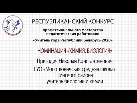 Мастер класс. Биология. Пригодич Николай Константинович. 28.09.2020