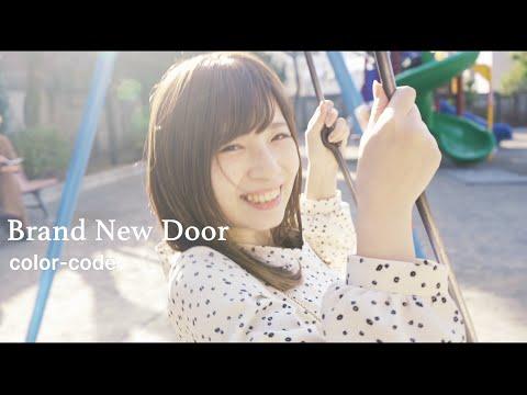 color-code / 「Brand New Door」MV【SNSで話題の林檎カップル出演】