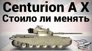 Centurion Action X - Стоило ли менять