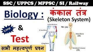 Biology Gk : Skeleton System (कंकाल तंत्र ) | General science For SSC, UPPCS, Police, Railway Exam