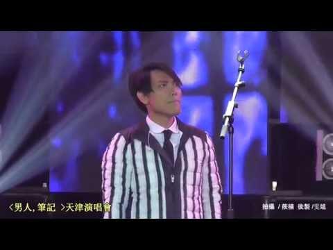 20141123楊宗緯 男人筆記 天津演唱會合輯