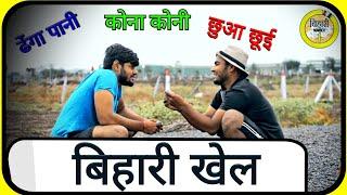 Bihari Games || Must watch funny viral video || Bihari No 1 || Trending Video 2018