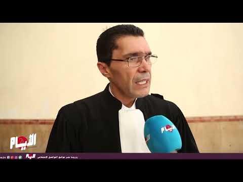محامي بوعشرين يشرح تفاصيل الجلسة بعد عرض فيديوهات على المصرحة مرية مكريم