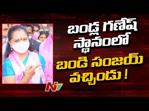 Power Punch: Kalvakuntla Kavitha relates Bandi Sanjay with Bandla Ganesh