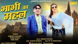 Bhabhi Ka Mehal – Anirudh Chochra Video HD