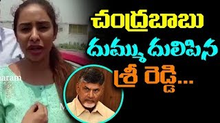 Sri Reddy appeals CM Chandrababu for a cause..
