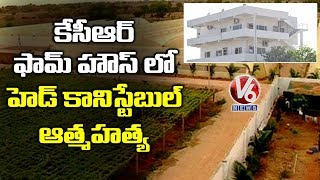 Head Constable Shoots Himself With AK47 In CM KCR Farm Hou..