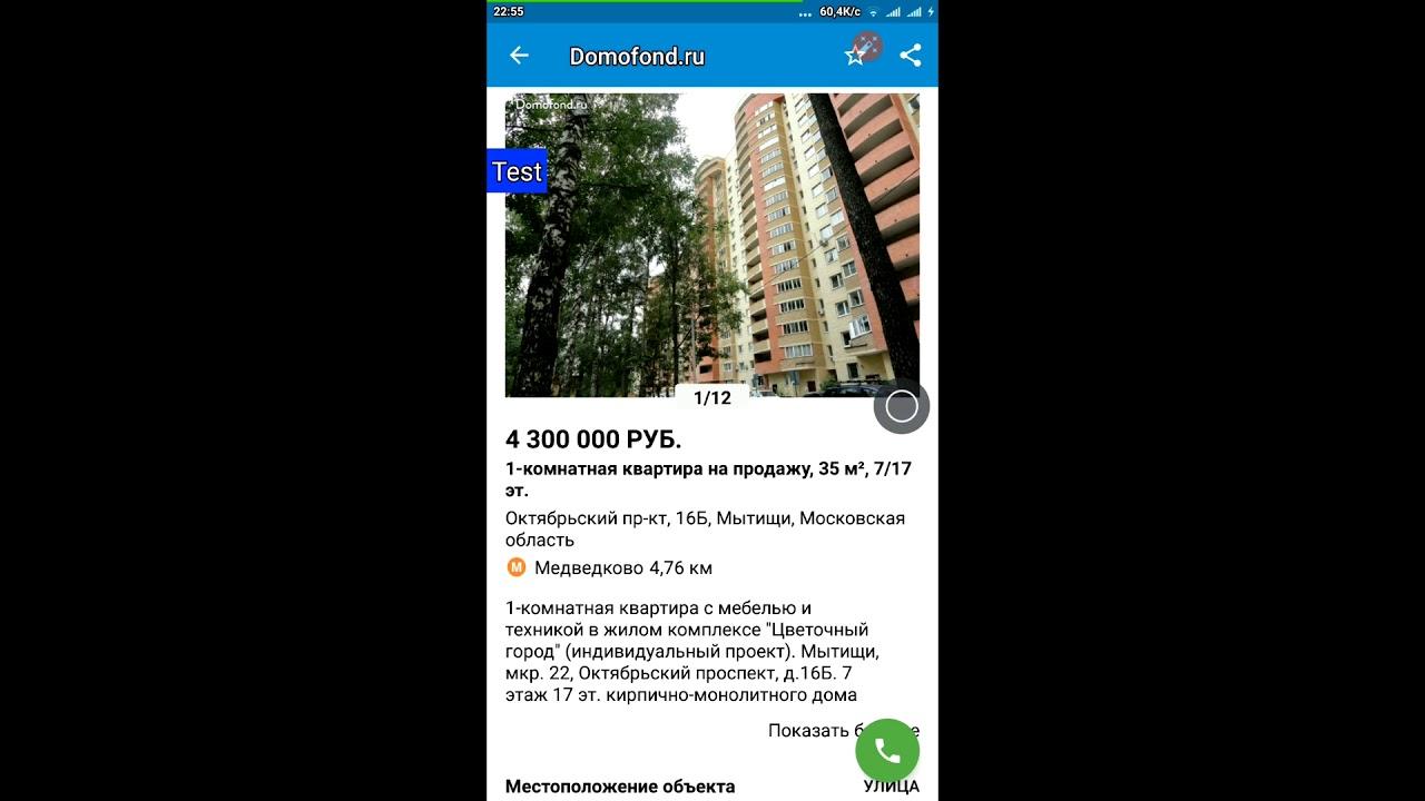 107c06131af89 Мобильное приложение Avito-Недвижимость Domofond Ru Просмотры : 319 от :  Поиск Быстро.