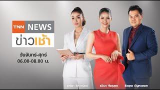 Live:TNN Newsข่าวเช้า วันอังคาร ที่ 19 มกราคม พ.ศ.2564 เวลา05.30-08.00น.
