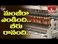 Reasons Behind Beer Shortage in Telangana | Jordar News | hmtv