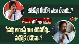Maataku Maata: Ganta Srinivas Rao vs. Pawan Kalyan..