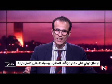 !اعتراف الإدارة الأمريكية بالوحدة للترابية للمغرب