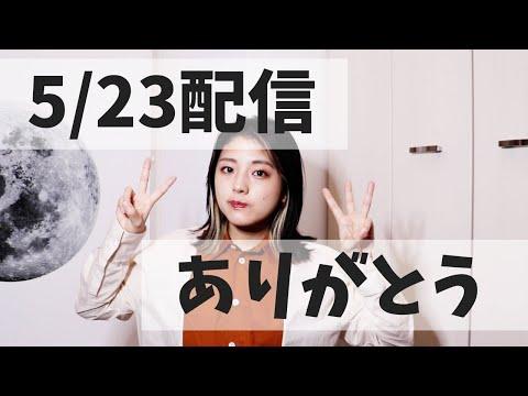 【配信終わり】5/23配信ありがとうございました!