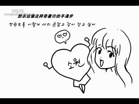 [中字][Fan made] 少女時代 SNSD - 想永遠與你同夢 (Forever) To Jessica