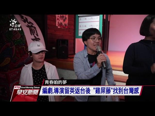 雞屎藤劇團舞出台灣文史