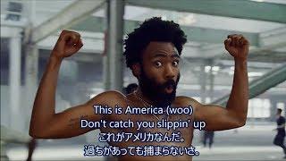洋楽 和訳 Childish Gambino - This Is America