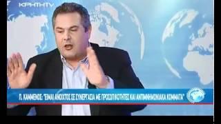 Ο ΠΑΝΟΣ ΚΑΜΜΕΝΟΣ ΣΤΟ ΚΡΗΤΗ TV