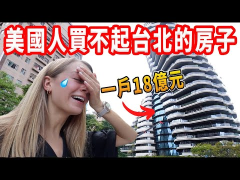 【第一次在台灣租屋,竟被台北的房價驚呆了