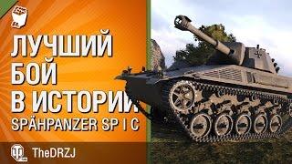 Spähpanzer SP I C - Лучший бой в истории №10