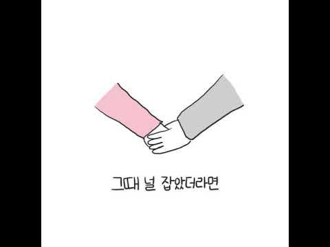 [카툰가사집] MIND U(마인드유(어쿠루브舊)) _ If(만약에)