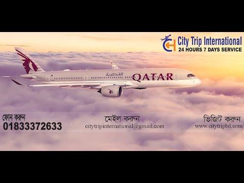 Qatar Airways Ticket Booking 01833372633