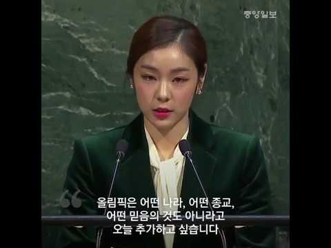 김연아, 평화올림픽 위해 UN에서 4분 영어연설